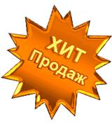 hit_prodazh